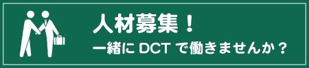 DCT人材募集バナー